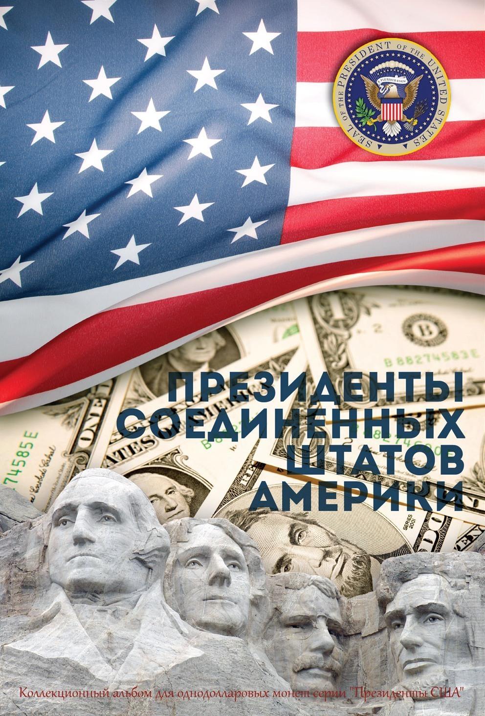 """Капсульный альбом для однодолларовых монет серии """"Президенты США"""" 00390"""