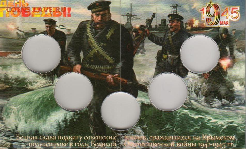 Монетная открытка 2015г. ВОВ Крым-2015 00419