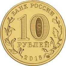 Гатчина, Россия 10 рублей, 2016 год.