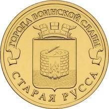 Старая Русса, Россия 10 рублей, 2016 год.