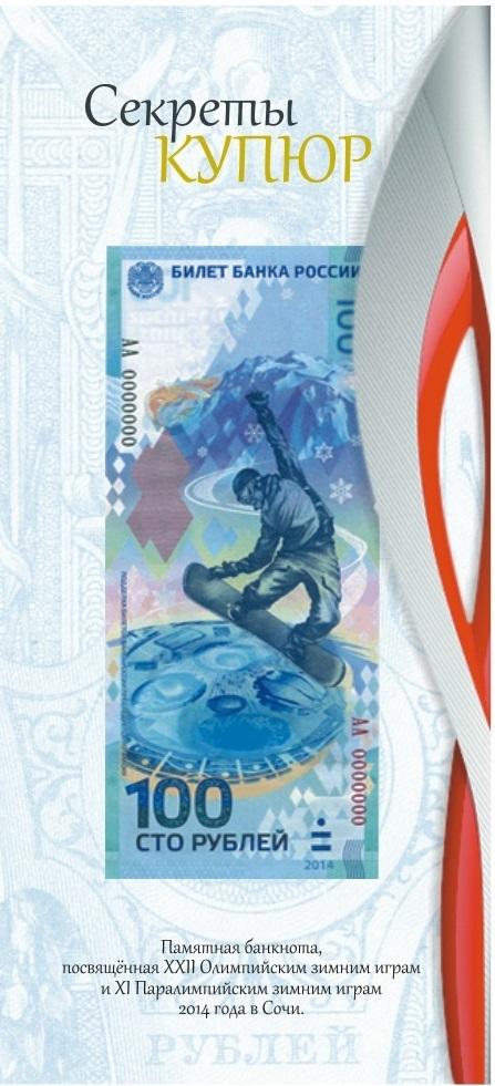Открытка для памятных банкнот Банка России 100 рублей Сочи 2014 00424