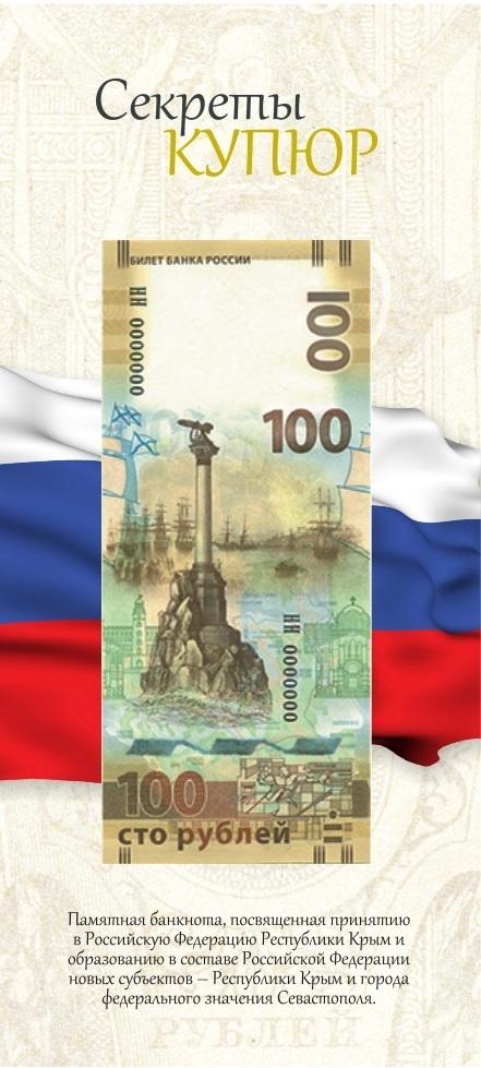 Открытка для памятных банкнот Банка России 100 рублей Крым
