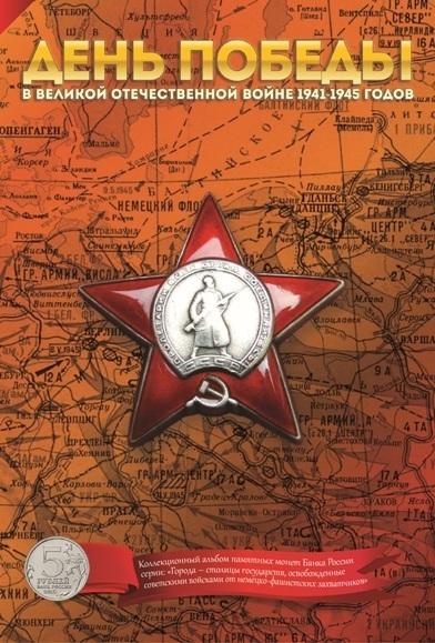 Капсульный альбом с функцией Monetosscope для монет серии «Города – столицы государств, освобожденные советскими войсками от немецко-фашистских захватчиков» 00426