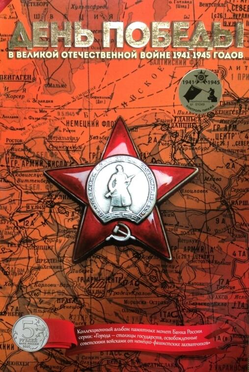 Капсульный альбом с функцией Monetosscope для монет серии «Города – столицы государств, освобожденные советскими войсками от немецко-фашистских захватчиков»