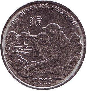1 рубль. 2015 год, Год огненной обезьяны. 00429