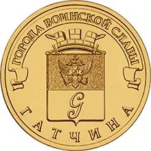 Гатчина, Россия 10 рублей, 2016 год. 00440