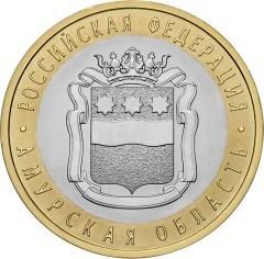 Амурская область. Россия 10 рублей, 2016 год. 00443