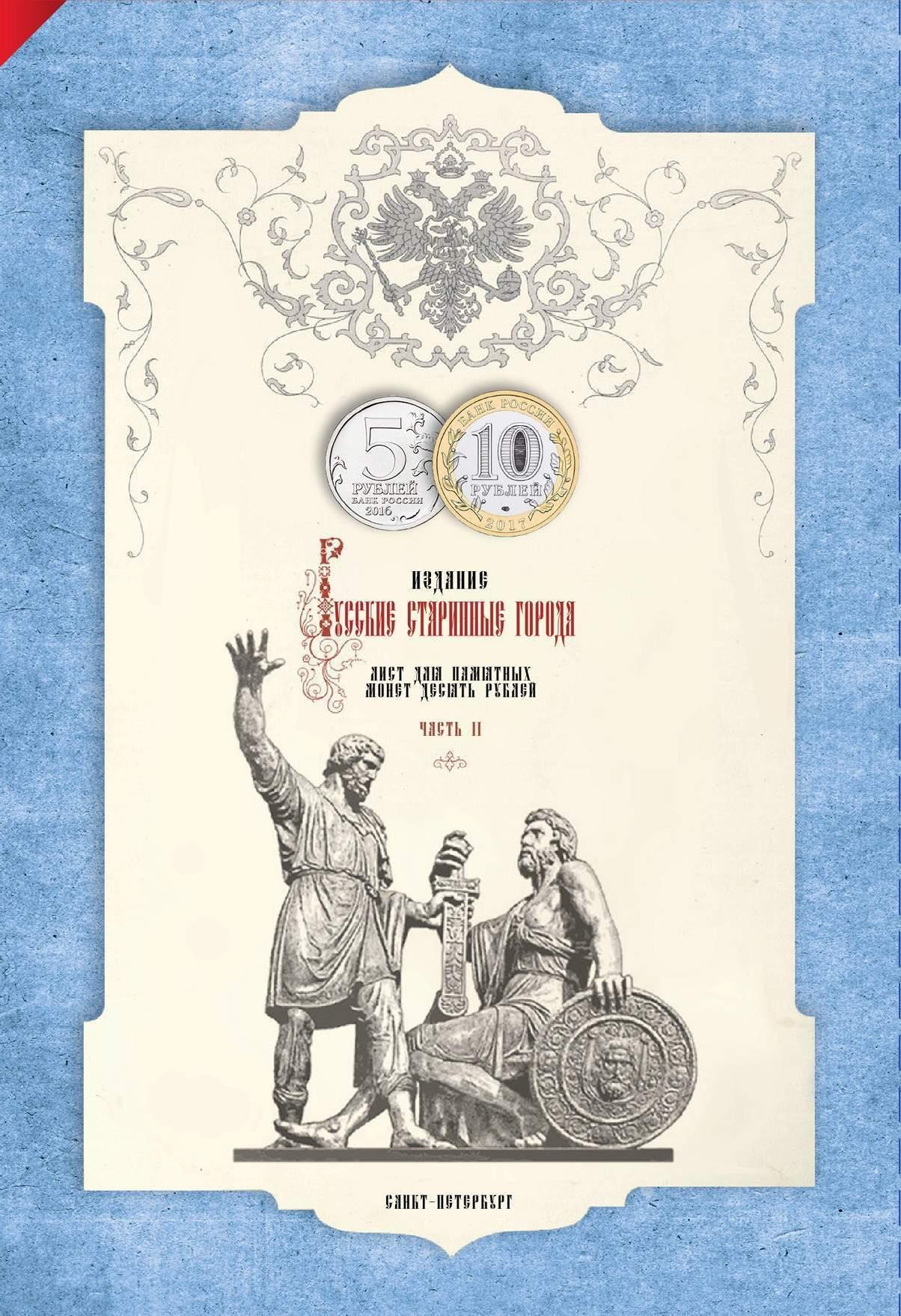 Капсульный альбом Древние Города России часть 2 00444