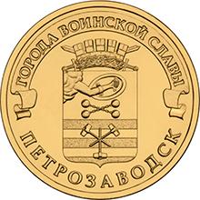 Петрозаводск. Россия 10 рублей 2016г.