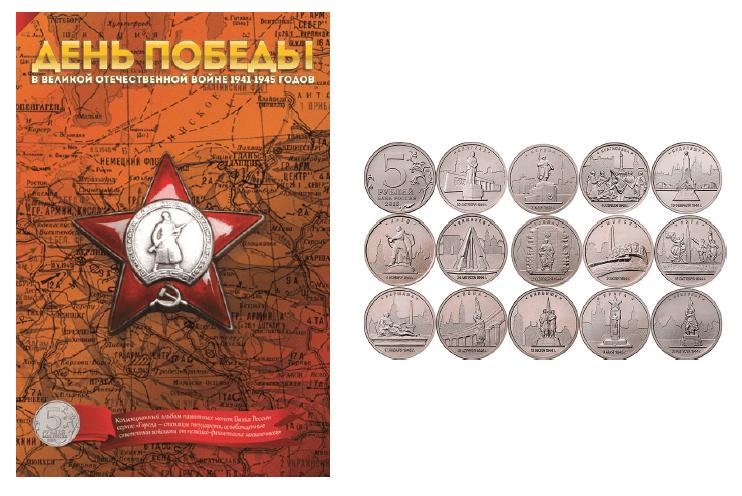 Альбом и 14 монет серии «Города – столицы государств, освобожденные советскими войсками от немецко-фашистских захватчиков». 00450