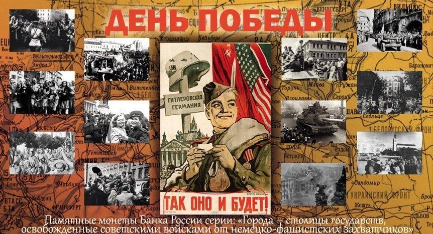 Открытка для 14 монет серии «Города – столицы государств, освобожденные советскими войсками от немецко-фашистских захватчиков». 00451