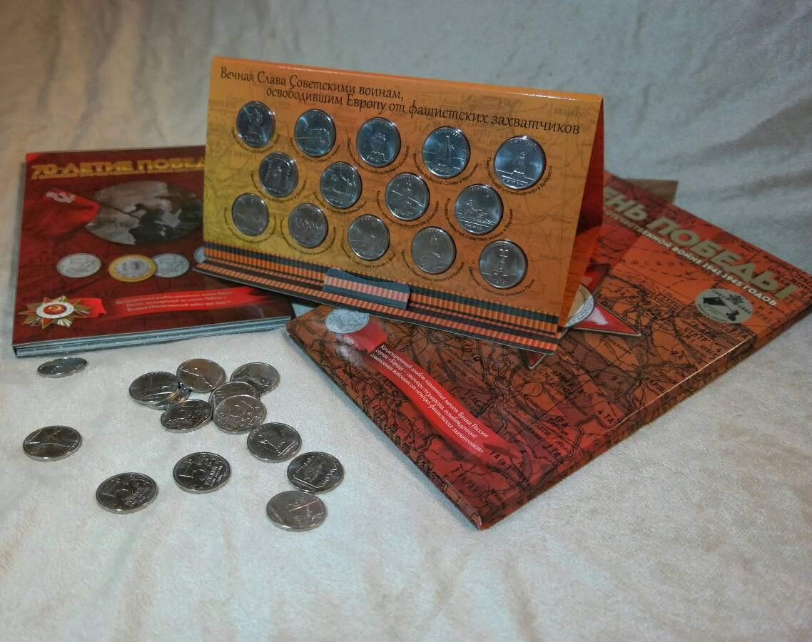 Открытка для 14 монет серии «Города – столицы государств, освобожденные советскими войсками от немецко-фашистских захватчиков».