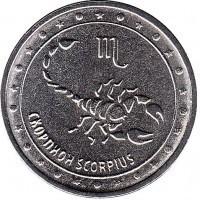 1 рубль. 2016 год, Приднестровская Молдавская Республика. Скорпион. 00465