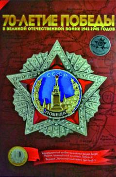Альбом для четырех памятных жетонов, посвященных 70-летию Победы в Великой отечественной войне 1941-1945 гг. 00471