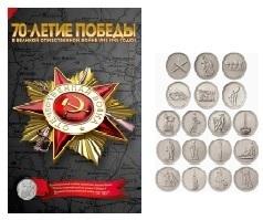 Альбом и комплект 5 рублевых монет, посвященный 70-летию Победы в Великой отечественной войне 1941-1945 гг. (18 монет) 00297