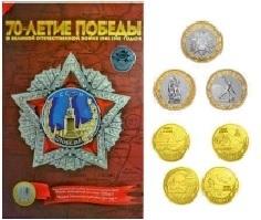 Комплект из трех 10 рублевых монет и четырех памятных жетонов, посвященных 70-летию Победы в Великой отечественной войне 1941-1945 гг. + БУКЛЕТ В ПОДАРОК 00318