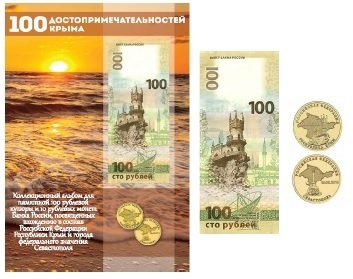 Альбом, купюра и комплект монет вхождение в состав Российской Федерации Республики Крым 2014 год. 00473