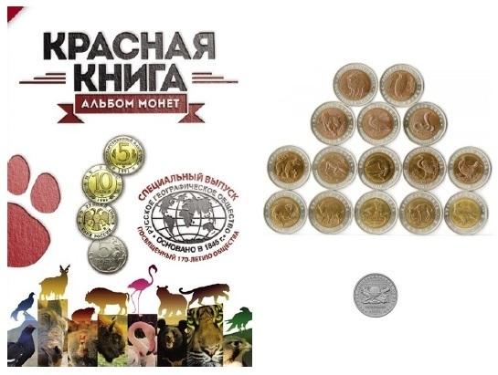 Альбом, монеты серии Красная книга и монета 5 рублей 2015 года 170-летие Русского географического общества 00477