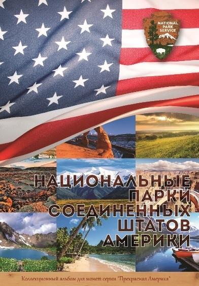 """Капсульный альбом для монет серии """"Парки США"""" 00485"""