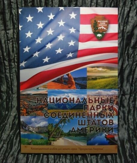 """Капсульный альбом для монет серии """"Парки США"""""""