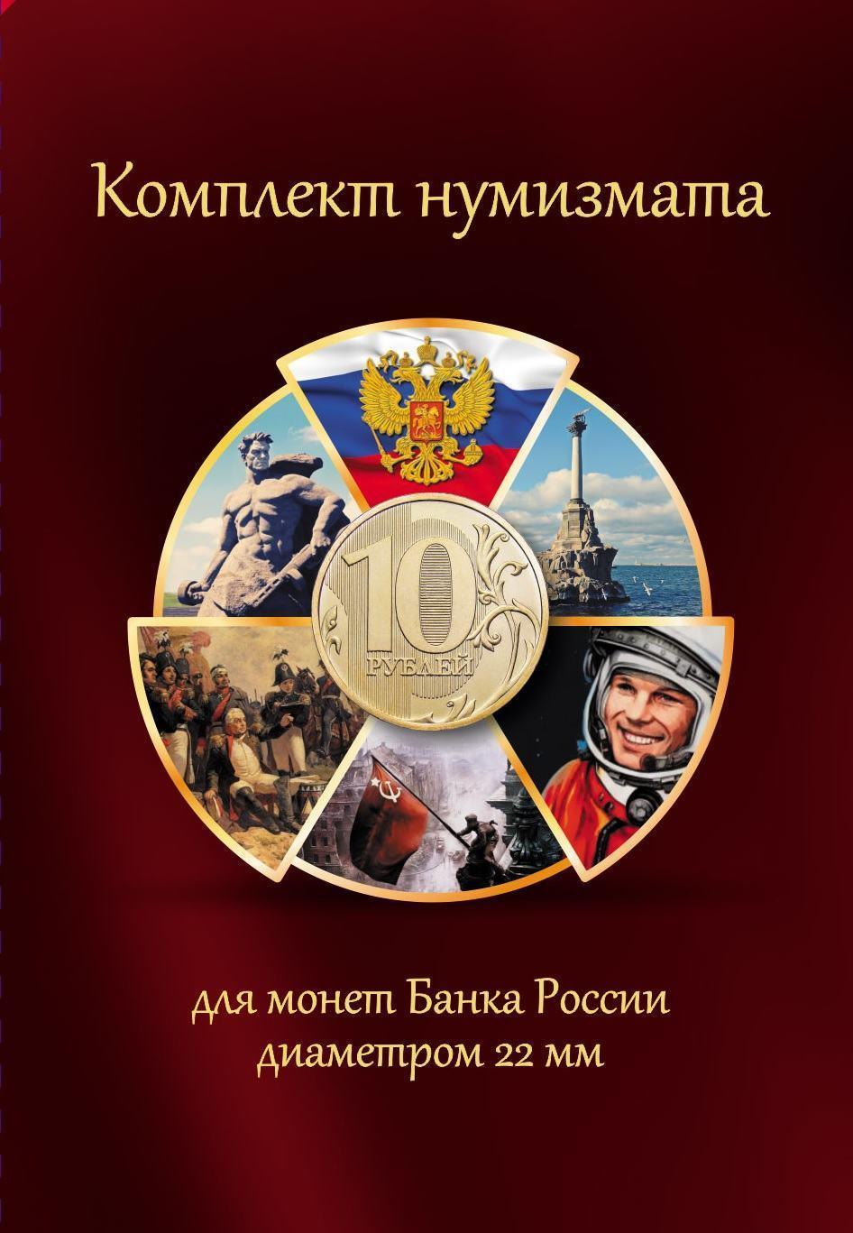 Альбом серии Все в Одном - 10р Комплект Нумизмата 00487