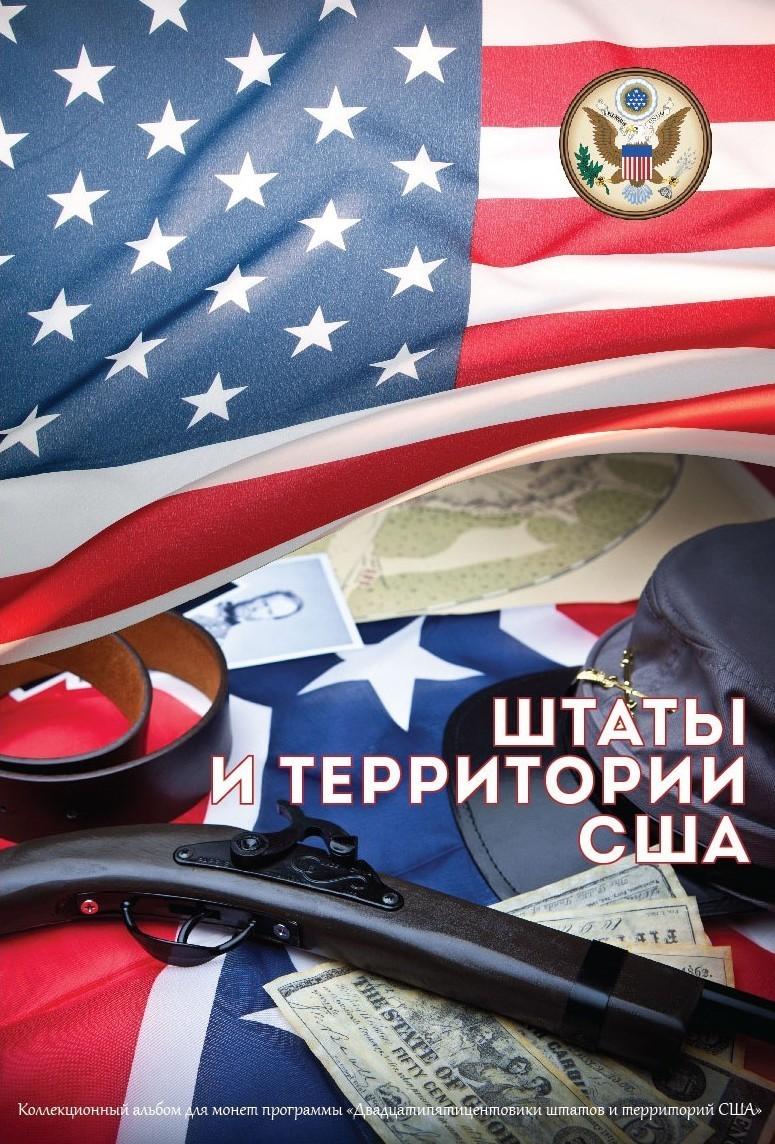 """Капсульный альбом для монет серии """"Штаты и территории США"""" 00488"""