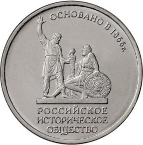 5 рублей 2016г. 150-летие Русского исторического общества 00489