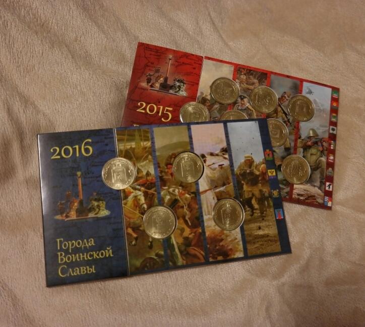 Монетная открытка ГВС-2016