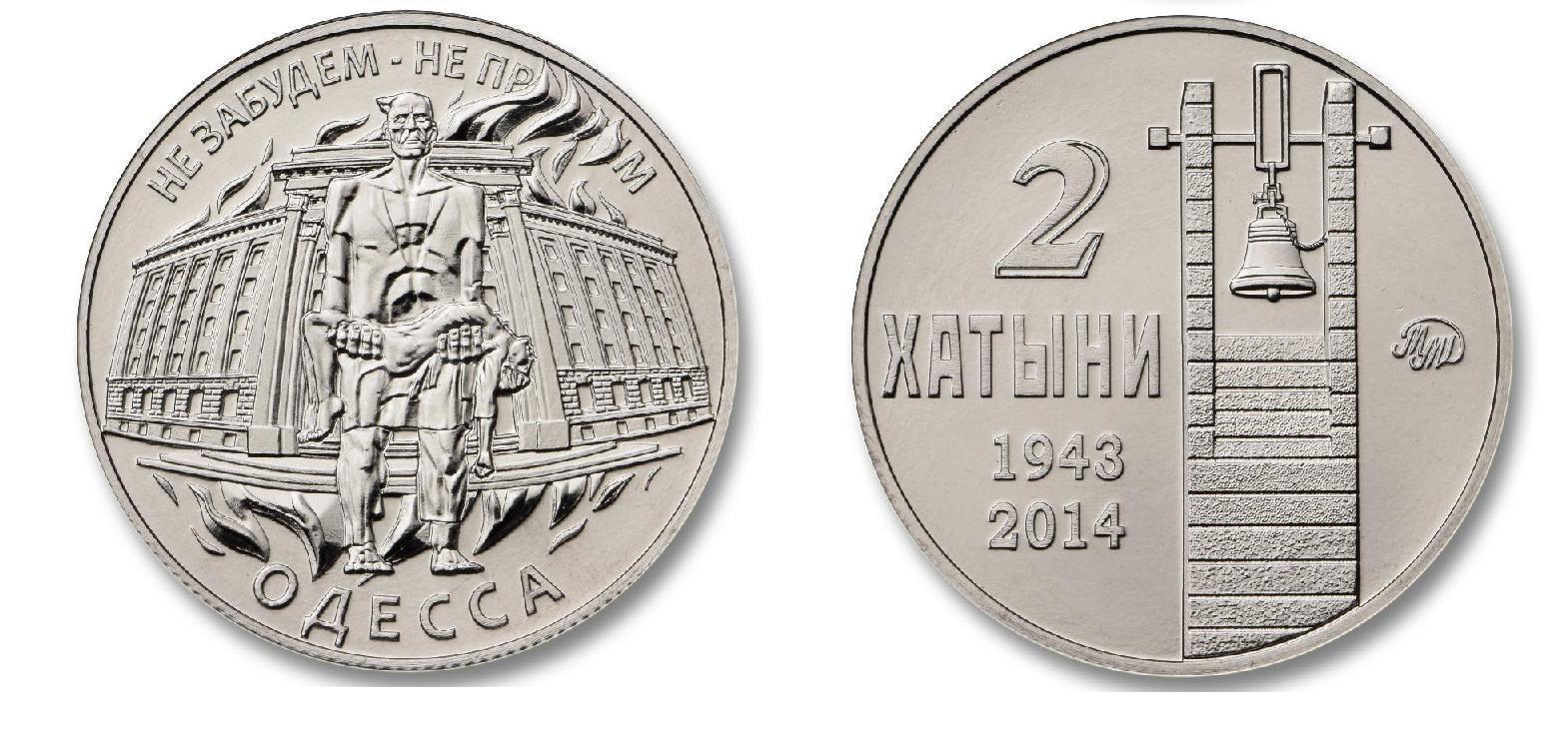 "Официальный жетон ""2 Хатыни"".  (ММД). 00500"