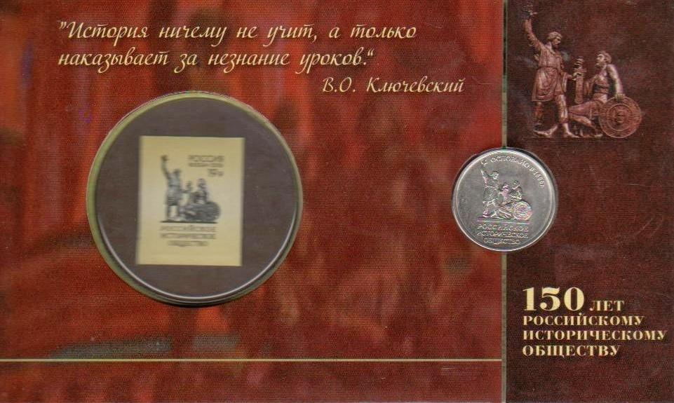 Марка и Монетная открытка 2016г. 150 лет РИО 00505