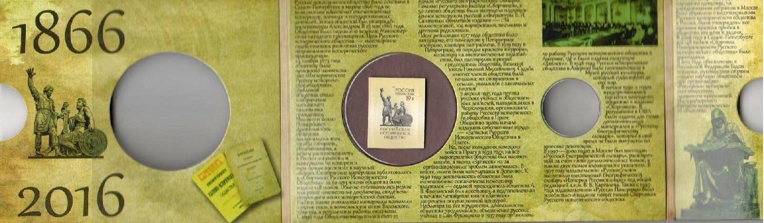 Марка и Монетная открытка 2016г. 150 лет РИО