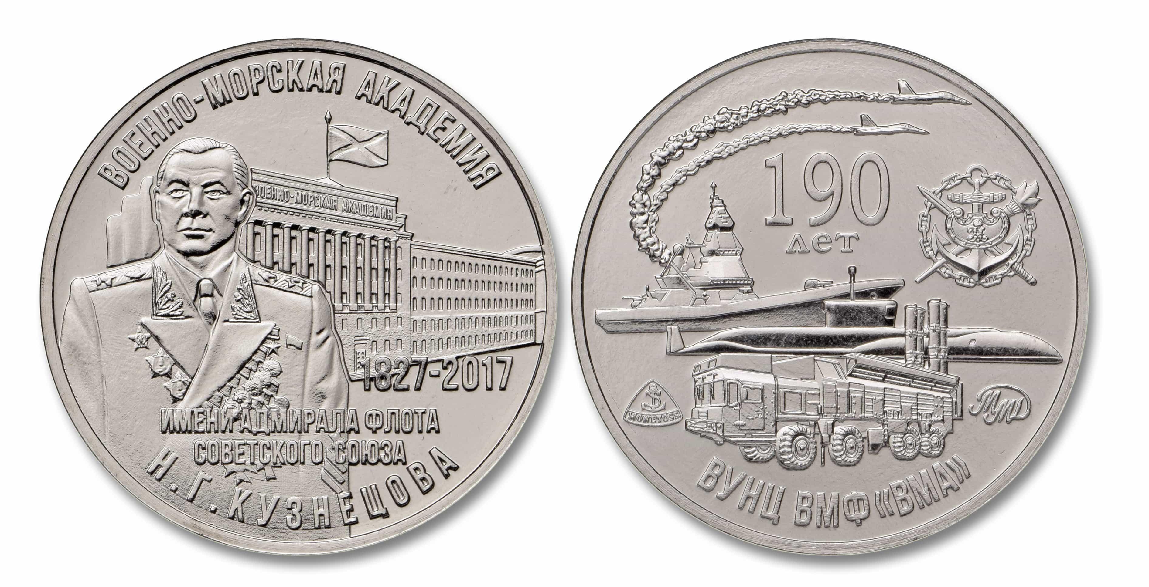 Нумизматический вымпел 190 лет ВУНЦ ВМФ ВМА