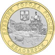 Белозерск. Россия 10 рублей, 2012 год. 00011