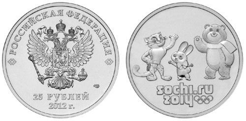 """Сочи """"Талисманы"""". Россия 25 рублей, 2012 год."""