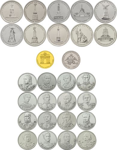 Комплект монет 200 лет Отечественной войны 1812 года. (28 шт.) 00016