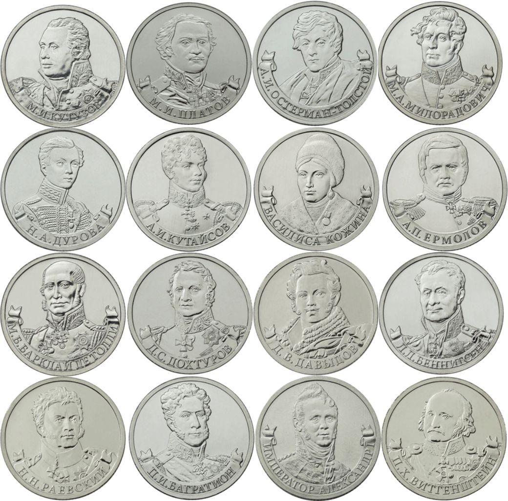 Комплект монет 200 лет Отечественной войны 1812 года. (28 шт.)
