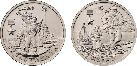 Комплект 2 рубля Города Герои Керчь и Севастополь 2 монеты 00518
