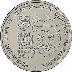 25 рублей 2017 г. «Чемпионат мира по практической стрельбе из карабина» 00522