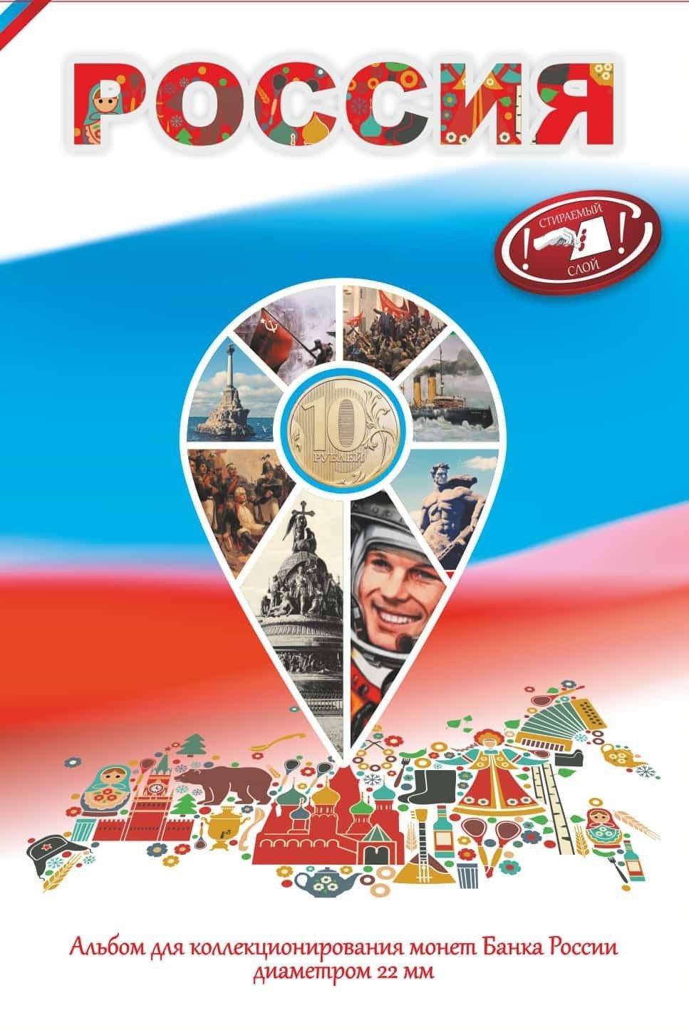 """Капсульный альбом """"Россия"""" для 10 рублевых монет диаметром 22мм на 70 ячеек 00524"""