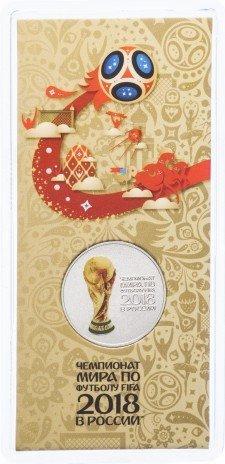 25 рублей 2018 года Футбол -2 цветная 00527