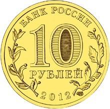 Арка. 200-летие победы России в Отечественной войне 1812 года. Россия 10 рублей, 2012 год.