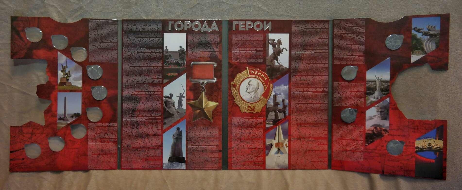 """Капсульный альбом """"Города-герои"""""""