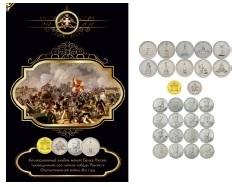 Полный комплект монет 200 лет Отечественной войны 1812 года в альбоме. (28 шт.+альбом)