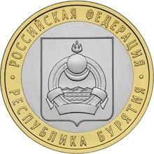 Республика Бурятия. Россия 10 рублей, 2011 год.