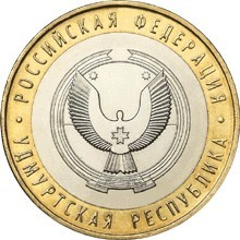 Удмуртская Республика ММД. Россия 10 рублей, 2008 год.