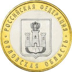 Орловская область. Россия 10 рублей, 2005 год.