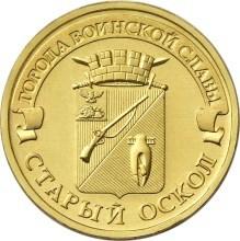 Старый Оскол, Россия 10 рублей, 2014 год.