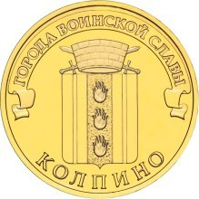 Колпино, Россия 10 рублей, 2014 год.