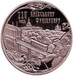 Украина 5 гривен 2015 год 110 лет Киевскому фуникулёру.