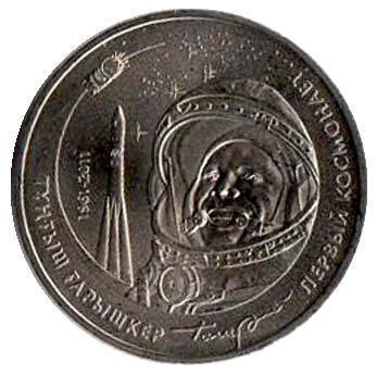 Казахстан 50 тенге, 2011г. Первый космонавт (Гагарин).